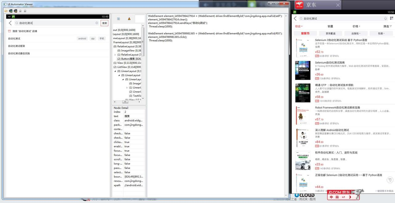 UIAutomatorview简单封装与Appium Boostrap结合