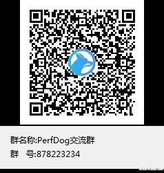 官宣:腾讯 WeTest 明星工具-PerfDog 面向全球发布!