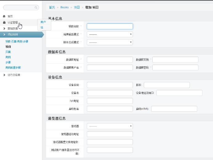 WebDriver自动化测试演变之路